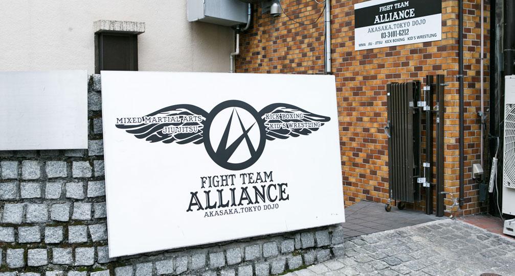 総合格闘技道場 ALLIANCE